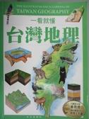 【書寶二手書T7/地理_YFC】一看就懂台灣地理_黃美傳