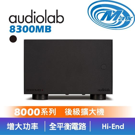 【麥士音響】audiolab 傲立 8300MB | 8000 系列 單聲道 後級擴大機 | 2色