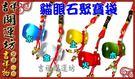 【吉祥開運坊】吊飾-金虎年必備【貓眼石-聚寶袋-招財、增人緣葫蘆/吊飾】淨化