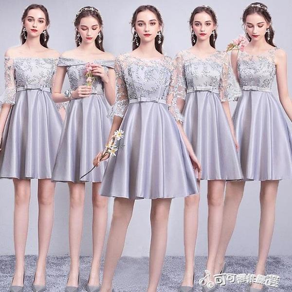 伴娘禮服女2020新款春季伴娘服姐妹團顯瘦短款結婚宴會畢業小禮服