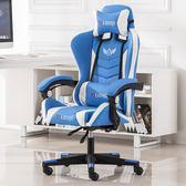 電腦椅家用電競椅現代簡約可躺辦公椅游戲椅主播椅子升降轉椅座椅zg【新店開張八八折下殺】