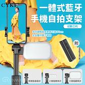 CYKE 幻影二代 170cm 豪華款 美顏 專業級 大補光燈 隱藏腳架 自拍桿 自拍架 藍牙遙控器 追劇神器