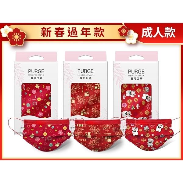 PURGE 普潔 醫用口罩(10入) 新春過年系列 款式可選【小三美日】MD雙鋼印