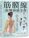 筋膜線按摩伸展全書:沿著6條筋膜線,找出...