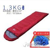 睡袋單人拼接雙人保暖室內露營雙人羽絨棉帳篷睡袋igo時光之旅