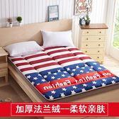 舒童法萊絨1.5m床1.8米床1.2米單雙人褥子墊被0.9米學生床墊床褥