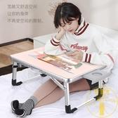床上小桌子書桌電腦桌可折疊懶人桌寢室【雲木雜貨】