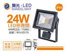 舞光 LED 24W 6000K 白光 ...