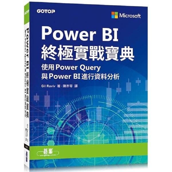 Power BI終極實戰寶典|使用Power Query與PowerBI進行資料