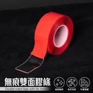 雙面膠 紅膜透明壓克力雙面膠 多用途無痕...