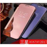 三星 A7 A5 A3 2017 A720 A520 A320 手機套 手機殼 翻蓋式皮套 電鍍鏡面外殼 自拍 鏡面保護套 防摔保護殼