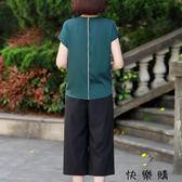 0中老年時尚兩件套裝