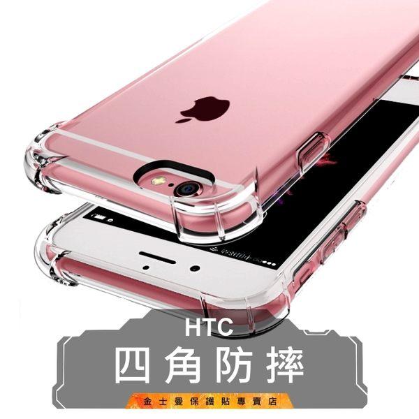 (金士曼) 四角防摔殼 空壓殼 保護殼 手機殼 HTC 12 12s U12 U11 X10 Ultra A9s M10