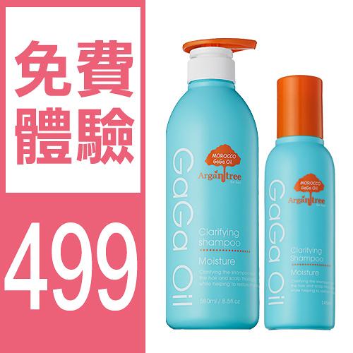 加贈洗髮精145ml-Morocco GaGa Oil 摩洛哥洗髮精580ml(3款可選)潤澤保濕/控油去屑/強健髮根  原價$1280