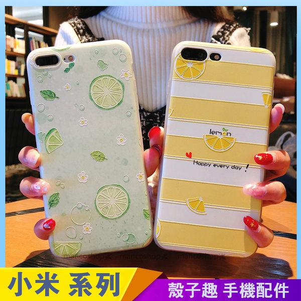 水果檸檬 紅米Note7 紅米Note6 pro 紅米Note5 浮雕手機殼 手機套 全包邊軟殼 保護殼保護套 防摔殼