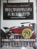 【書寶二手書T1/財經企管_NSR】摩托車修理店的未來工作哲學:通往美好生活的手工精神與趨勢