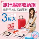 手捲旅行壓縮袋收納袋3入組 (約36×36、35×50、40×60cm) / VC7662/真空袋/收納包/收納套/免吸塵器