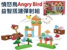 憤怒鳥益智搭建彈射組 噴怒的小鳥 積木玩具 大積木 蓋城堡 玩偶積木 節日禮物 交換獎勵禮物