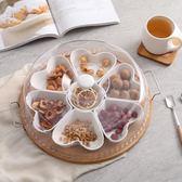 陶瓷分格堅果盤帶蓋創意水果拼盤家用零食點心小吃瓜子干果盤客廳【onecity】