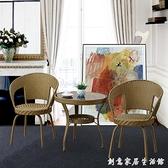 藤椅三件套家用茶桌陽臺小桌椅戶外休閒茶幾組合室外庭院靠背椅子