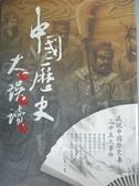 【書寶二手書T4/歷史_NBU】中國歷史大誤讀_佟偉