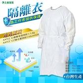 輕型防護隔離衣 台灣製造【久億藥局】