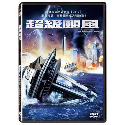 超級颶風DVD