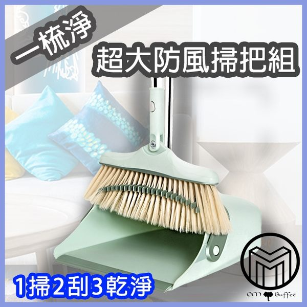 防風掃把 掃帚 掃把 畚斗 簸箕 掃地板 大掃除 拖把 防風拖把 歐媽媽霸貨