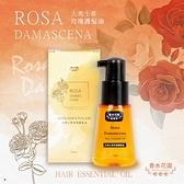 香水花園 大馬士革玫瑰 摩洛哥香水護髮油 70ml【31198】