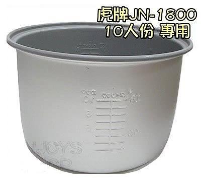 (台灣製造) 虎牌10人份電子鍋內鍋 JN-1800 適用型號:JNP-1800專用款