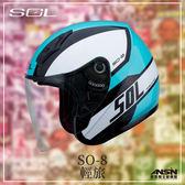 [中壢安信]SOL SO-8 SO8 彩繪 輕旅 島嶼藍白 安全帽 半罩 通勤 輕量