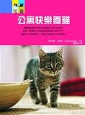(二手書)公寓快樂養貓