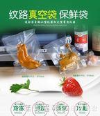 網紋路真空食品袋透明包裝袋家用真空機熟食臘肉抽氣壓縮保鮮袋子 漾美眉韓衣