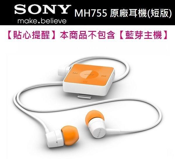 SONY MH755 原廠耳機 入耳式 彎頭,可搭用藍芽耳機 SBH20 SBH50 SBH52 MW600