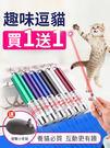貓玩具激光逗貓棒逗貓激光筆紅外線貓咪玩具雷射筆 逗貓玩具用品【快速出貨】