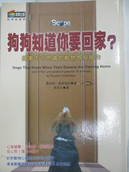 【書寶二手書T6/寵物_B4B】狗狗知道你要回家?_蔡承志, 魯珀特謝德