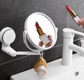 化妝鏡 衛生間貼墻小浴室鏡免打孔鏡子宿舍梳妝放大吸盤折疊化妝鏡壁掛【快速出貨八折鉅惠】