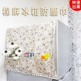現貨-棉麻冰箱防塵巾 櫥櫃 布蓋 披巾【A150】『蕾漫家』