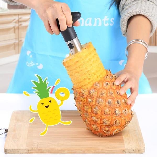 不銹鋼削菠蘿工具切鳳梨自動去皮吃瓜神器削皮機家用剝刀