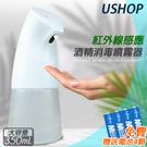 【USHOP】彎頭式紅外線 自動感應 手部酒 精消毒噴霧器350ml+加贈電池4顆