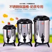 保溫茶桶不銹鋼保溫桶奶茶桶保冷咖啡果汁豆漿桶商用8L12L小型雙層5升 大宅女韓國館YJT