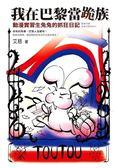 (二手書)我在巴黎當跪族:動漫實習生兔兔的抓狂日記