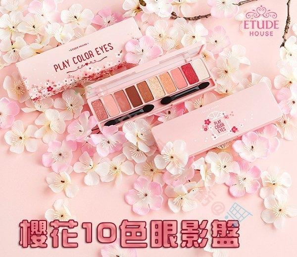 ETUDE HOUSE 櫻花初綻 限量 眼影盤 十色眼影盤 冰淇淋眼影 橙漾果汁吧 咖啡館 乾燥玫瑰