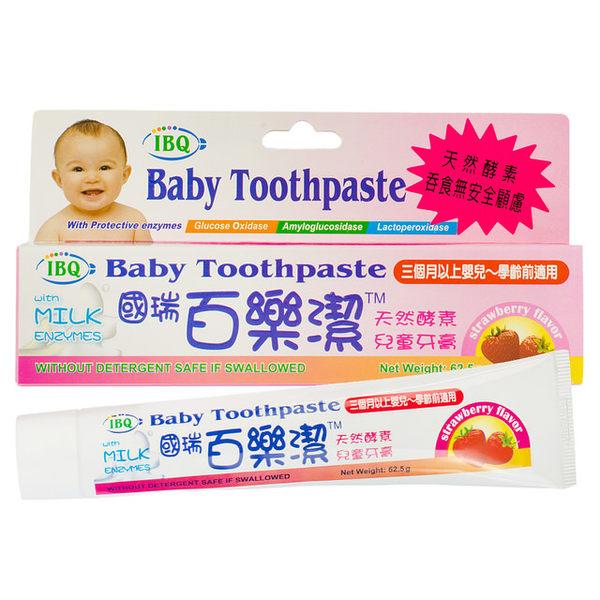 國瑞 百樂潔天然酵素兒童牙膏(草莓)