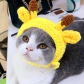 寵物頭套貓咪卡通耳朵小帽子女秋冬可愛款小奶貓針織搞 花樣年華