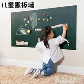 畫畫板牆貼小黑板掛式家用教學磁性寫字板軟白板塗鴉板0.6mm  WD 雙十一全館免運