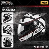 [中壢安信]SOL SF-5 SF5 Alpha 阿爾法 黑白 全罩 安全帽