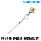 漁拓釣具 SHIMANO PI-614N 黑/紅 [伸縮扣+解鉤棒]