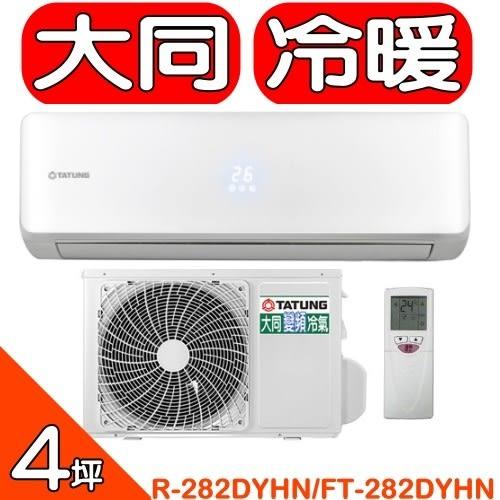 《全省含標準安裝》大同【R-282DYHN/FT-282DYHN】】《變頻》+《冷暖》分離式冷氣