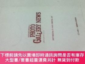 二手書博民逛書店小西六フォトギャラリーニュース罕見SEP.1984[No.1]-AUG.1986[No.24] (1)Y449